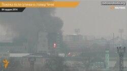 Пожежа після сутички в столиці Чечні