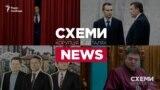 Справи щодо депутатів Герасимова, Шахова, Волинця. Візити Тупицького в Крим після анексії (СХЕМИ №290)