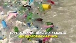 Отпад и диви депонии во Скопје, пластика во Вардар