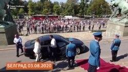 Протест пред парламентот на Србија