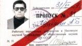 Пропуск Александра Горянина в ИНИОН, 1979 год