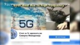Како да се уверат граѓаните за безопасноста на 5Г мрежата?
