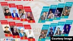 Афиша XIV международного конкурса по айтышу между кыргызскими и казахскими акынами.