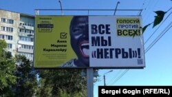 Billboards appeared urging people to vote against all candidates.