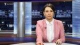 «Ազատություն» TV-ի լրատվական կենտրոն, 26-ը հունիսի, 2017թ