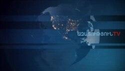 «Ազատություն» TV-ի լրատվական կենտրոն, 28-ը հունվարի , 2020թ