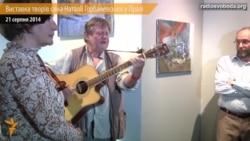 Виставка творів Ярослава Горбаневського відкрилася у Празі
