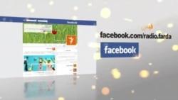 فیسبوک و توییتر رادیو فردا