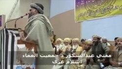 """""""د شمالي وزیرستان ولس نور مه ازاروئ"""""""