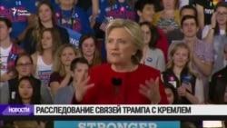 Расследование связей Дональда Трампа с Кремлём