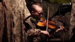 اوکرایني رومان په مورچه کې په مسلکي ډول وایلن زده کړی