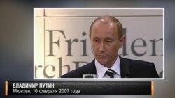 Мюнхенская речь Владимира Путина (2)