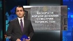 Ахбори Тоҷикистон ва ҷаҳон аз 8-уми феврали 2018 (HD)