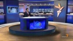 اخبار رادیو فردا، جمعه ۵ تیر ۱۳۹۴ ساعت ۱۲:۰۰