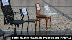 Акция «Пустые стулья», Киев, 15 ноября 2020