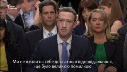 Я прошу вас вибачити мене – засновник Facebook Цукерберг у Конгресі США (відео)