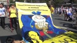 Русите протестираат против пензиските реформи