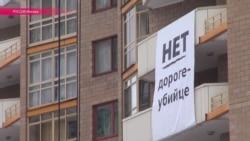 "Рaменки против ""автодороги-убийцы"""