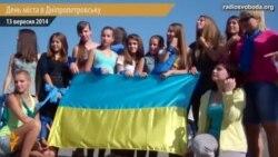 Дніпропетровськ уперше відзначає День міста в патріотичному стилі