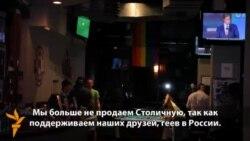 Долой русскую водку!