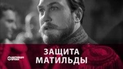 Фильм «Матильда»: Поклонская борется за «духовные скрепы» в России (видео)