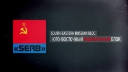 """SERB, НОД и """"Сорок сороков"""". Кто """"защищает"""" Россию от фашизма"""