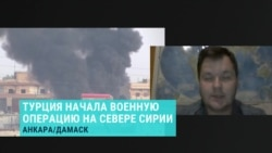 Эксперт об операции Анкары в Сирии