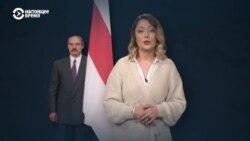Лукашенко хочет запретить флаг, под которым принимал присягу президента (видео)