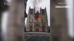 Пожежу в Соборі у Нанті взяли під контроль. Головна версія – підпал (відео)