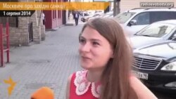 Москвичі про західні санкції