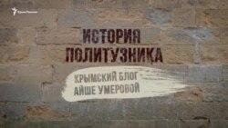 Руслан Зейтуллаев | Видеоблог Айше Умеровой (видео)