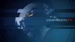 «Ազատություն» TV-ի լրատվական կենտրոն, 6-ը նոյեմբերի , 2019թ