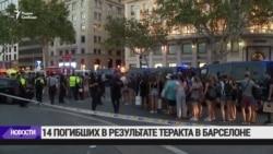 Жертвами теракта в Каталонии стали 14 человек