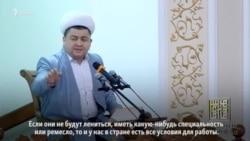 Узбекский имам заговорил «о лентяйстве» трудовых мигрантов