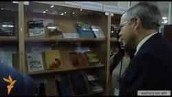 Ամերիկացի գրողների գրքերի ցուցահանդես՝ ԵՊՀ-ում