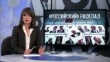 Итоги: российская карта во внутренней политике США