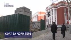 Соат ба ҷойи рамзи кӯҳнаи Тоҷикистон