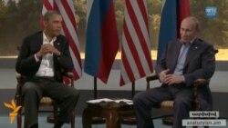 Քաղաքագետ․ Օբամայի հետ Պուտինի զրույցը ՆԱՏՕ-ի գագաթնաժողովից առաջ «դիրքորոշումներ պարզելու» նպատակ ուներ