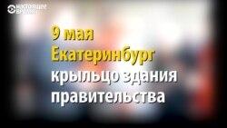 Праздник со слезами на глазах: в Екатеринбурге ветеранов 9 мая не пустили на прием в Администрации города