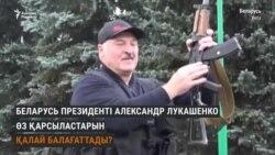 Беларусь президенті Лукашенко қарсыластарын қалай балағаттайды?