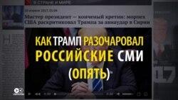 «Трамп не наш» набирает обороты: госСМИ в России начали ругать президента США