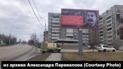 Баннер со Сталиным в Иркутске