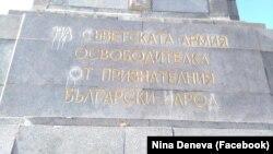 Паметникът на Съветската армия и боядисаните от Мартин Заимов с бяла боя букви, 26 септември 2021