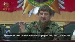 """Прямое указание для """"homo sapiens"""". Юристы комментируют Кадырова"""