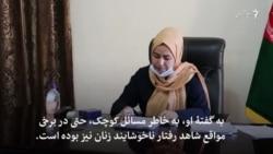 دشواریهای که دامنگیر بلند پایه ترین مقام دولتی زن در هرات اند