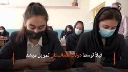 یگانه مکتب افغانها در تاجیکستان با سرنوشت نامعلوم دچار است