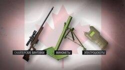 Канада ўхваліла пастаўкі аўтаматычнай агнястрэльнай зброі ва Ўкраіну. Што гэта азначае