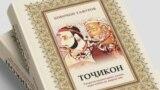 """Китоби """"Тоҷикон""""-и Бобоҷон Ғафуров"""