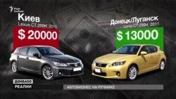 Купити машину в угрупованні «ДНР» | «Донбас.Реалії»