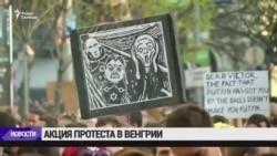 Демонстрации протеста в Венгрии